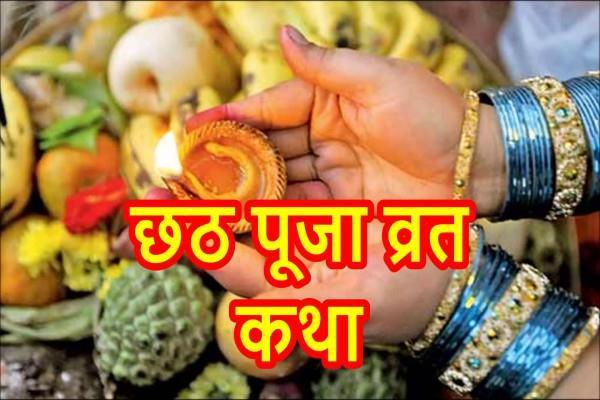 chhath puja story