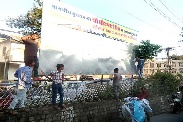 administration in action during applicable code of conduct  removed hoardings