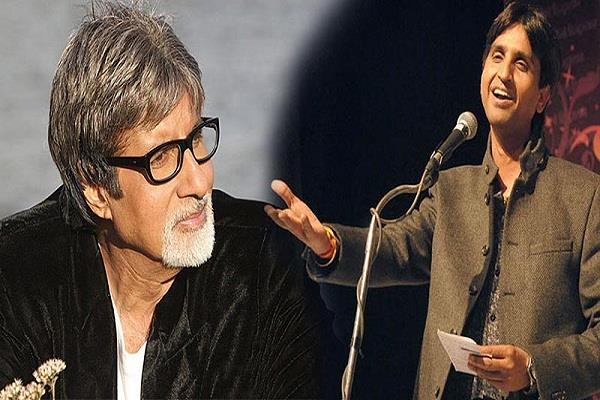 aap leader kumar vishwas congratulated amitabh bachchan on 75th birthday