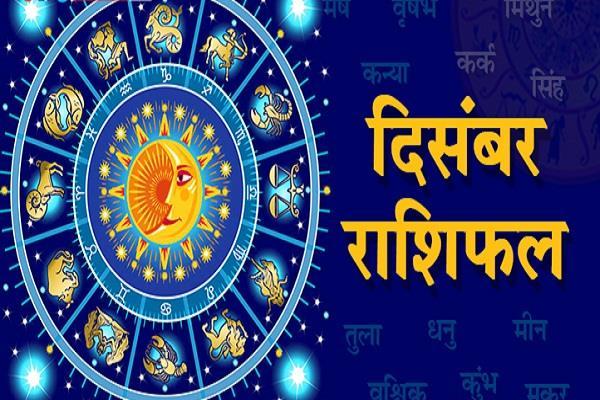 monthly rashifal in hindi