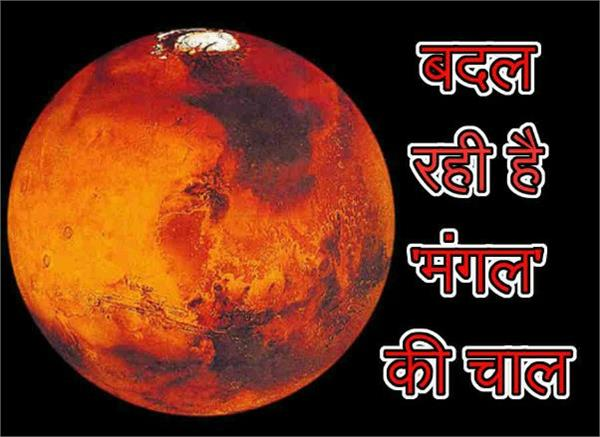 mars changes its position who will be affected