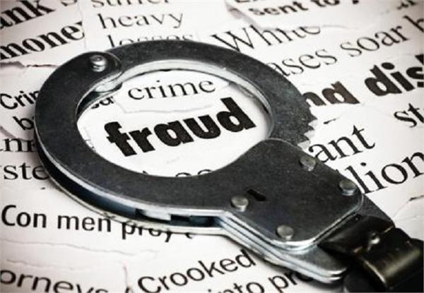500 crore rupees big scam expose  13 villages in probe