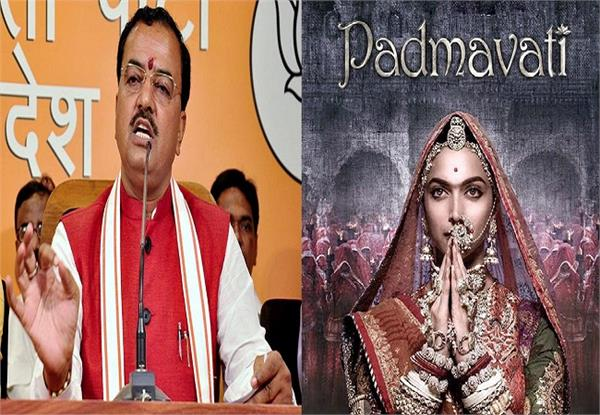 padmavati will not run in up  keshav maurya
