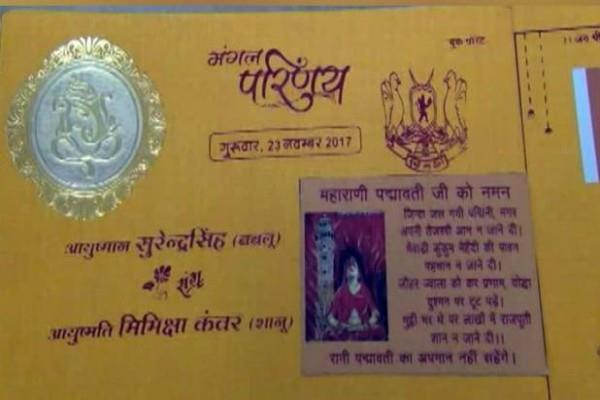 a passionate poem written on the card of marriage in protest of padmavati