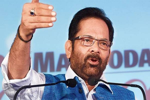 the policy of appeasement was to prevent the empowerment of minorities naqvi