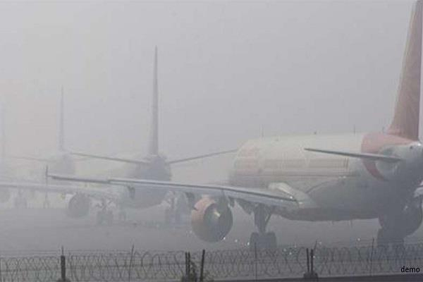 domestic international flights affected by mist in punjab province of pakistan