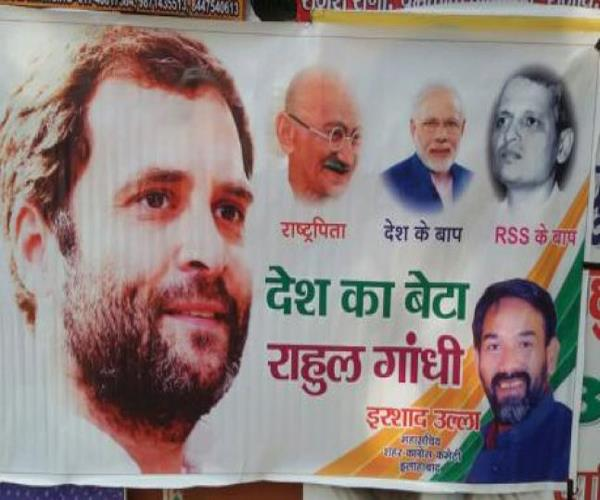 congress poster war in allahabad pm modi son of country s son rahul