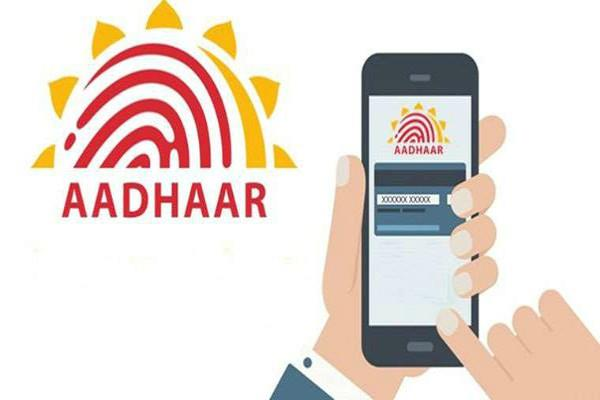 link adhar card with mobile number from home