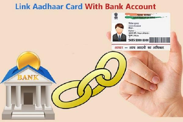 the government has increased the date of linking the bank account to the aadhar