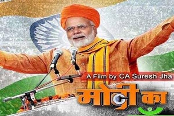this movie of modi famous before the release