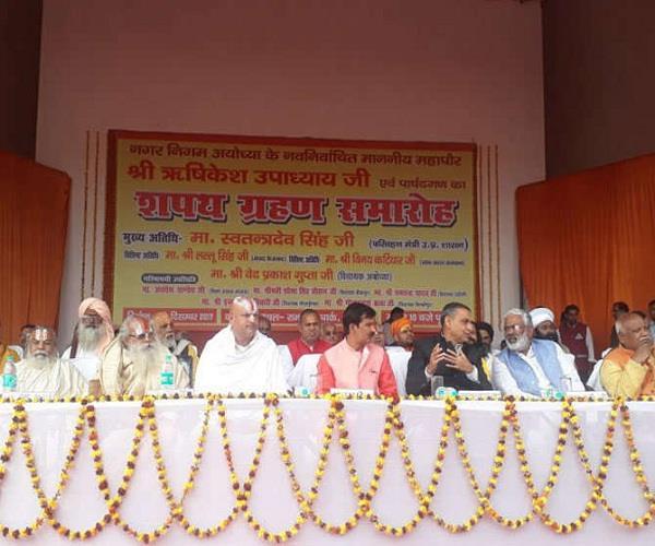 rishikesh takes oath in ayodhya