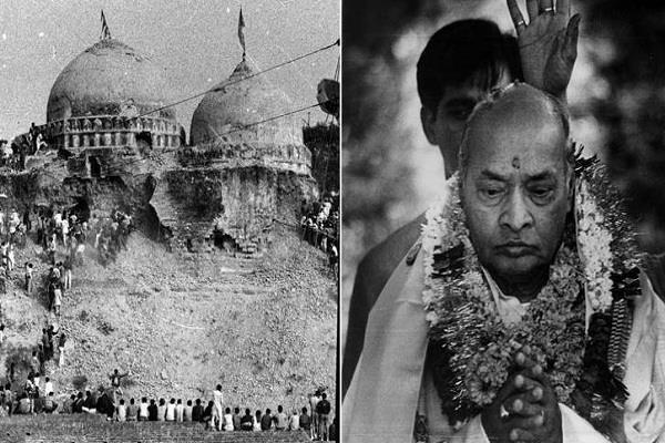 Image result for नरसिम्हा राव बाबरी मस्जिद