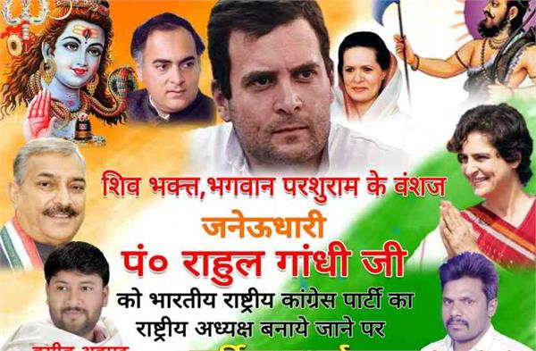 rahul  s name on social media viral these posters topic of discussion
