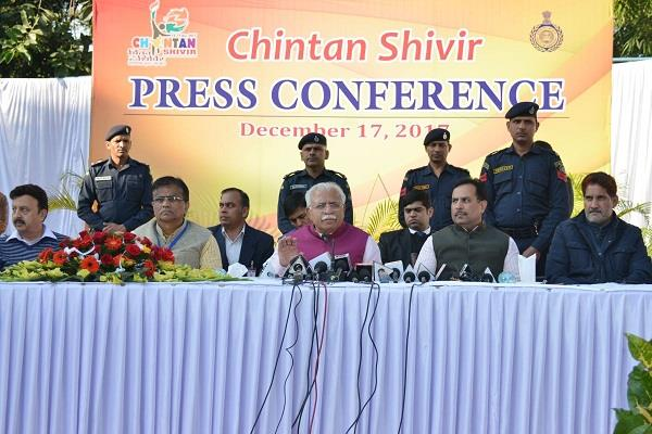 haryana government chintan camp ended