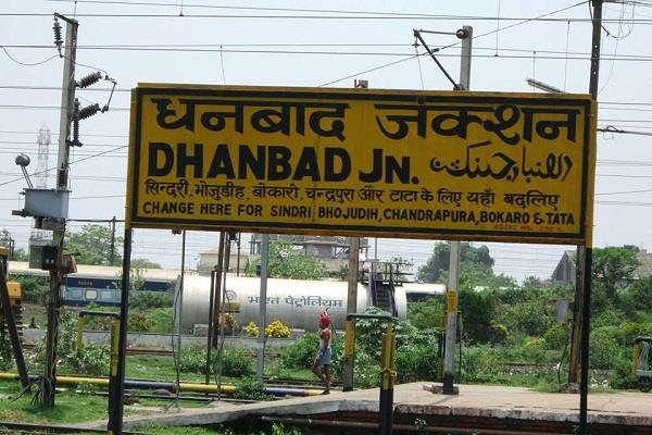 dhanbad chandrapura railway line mine fire risk