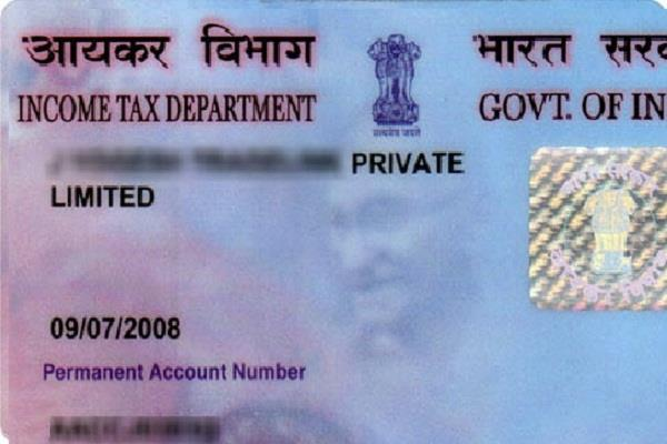 the government introduced as new pan card  will not be possible to manipulate