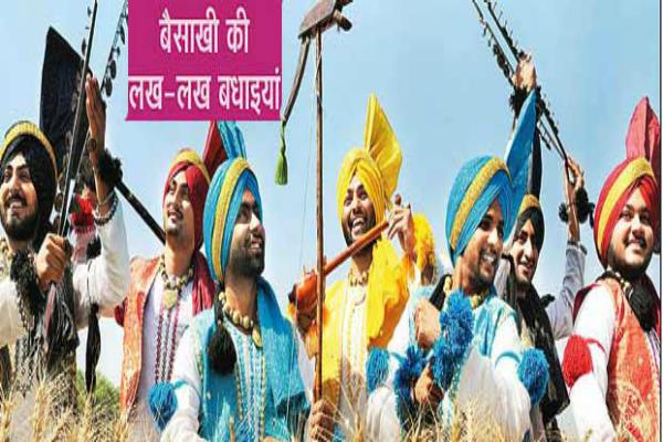 how to celebrate baisakhi in different regions