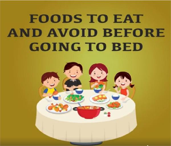 eat these foods before bedtime and make these distance