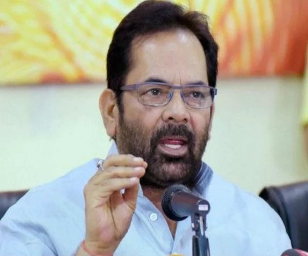 bjp is not anti muslim  plans for center community  naqvi