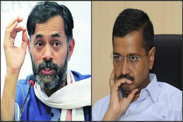 yogendra kills kejriwal after losing aap
