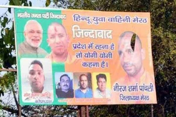 hindu youth vahini has put a disputed banner live in up then to say yogi yogi
