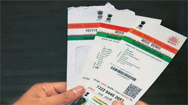 1000 operator black list for allegation of disturbance of aadhaar card