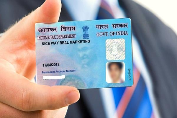 for this reason your pancard may be rejigged from july 1