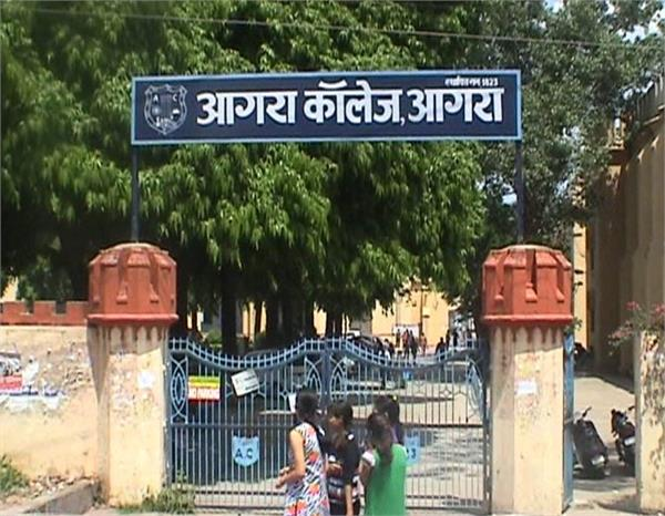 agra college x principal stole rs 5 lakh case filed