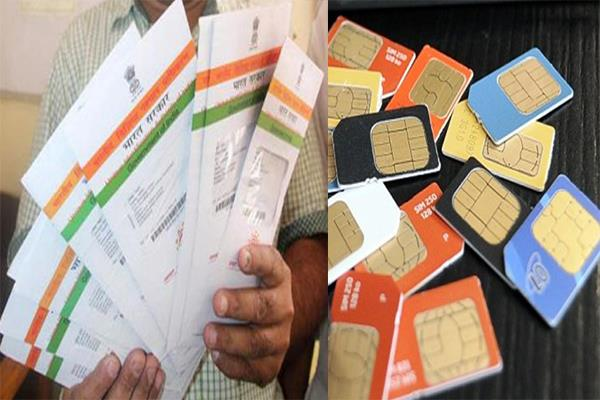 trai said  do not get sim cards without aadhar