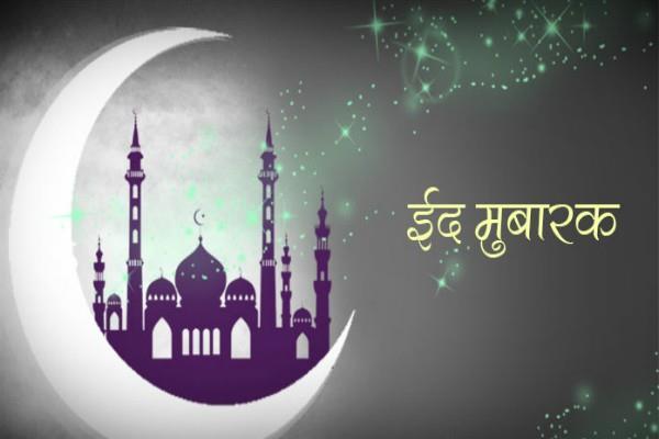 eid mubarak keep meditation for celebrating the real happiness