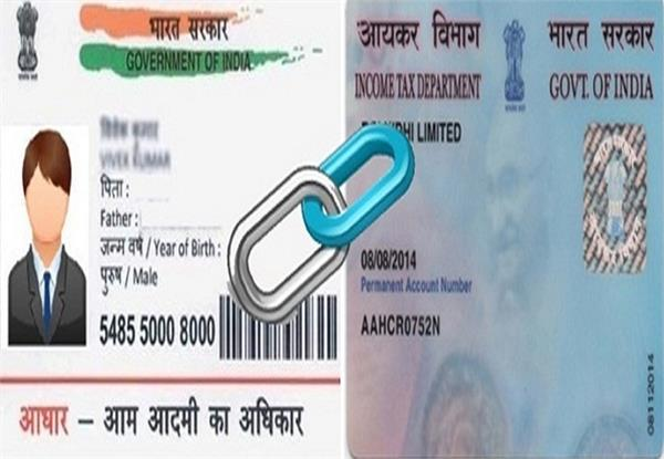 aadhar card and pan card linking