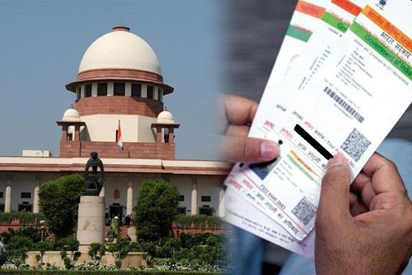 aadhar court hearing in supreme court today