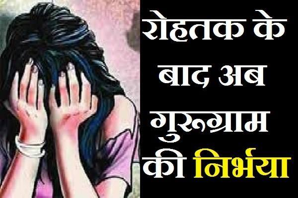 rohtak nirbhaya was not forgotten