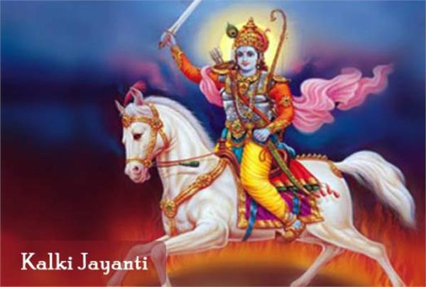 today sri kalki avatar jayanti