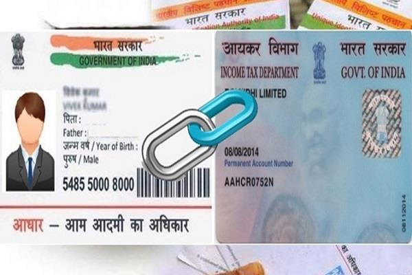 75  of people did not get the aadhaar card linked to the pan