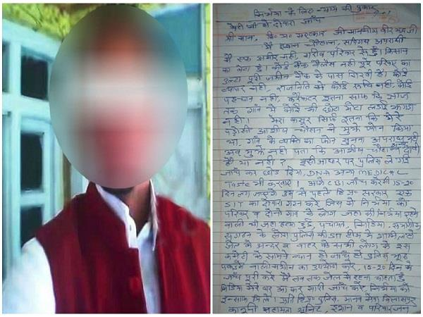 kotkhai case in suspect ishaan to cm letter written viral on social media