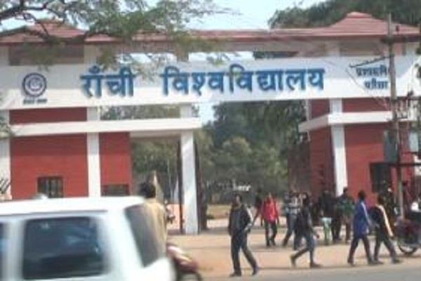 ranchi university image on the verge of being destroyed