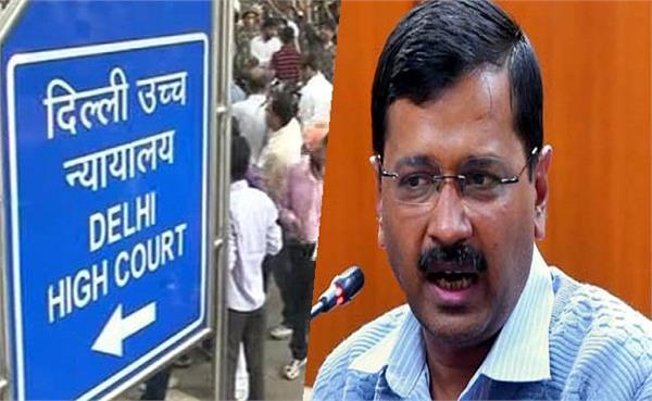 delhi high court to kejriwal