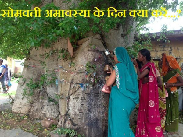 somvati amavasya without lightening the pocket fruit of sahasra godaan will get