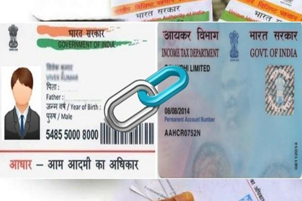 today is the last chance to link the aadhar card pan