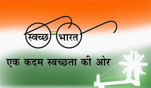 municipal council launches swachh bharat abhiyan