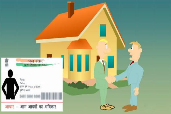 aadhar card will be required to buy property