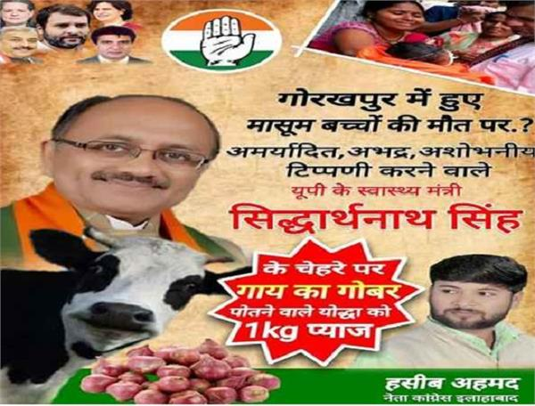 poster war of congress face of up health minister