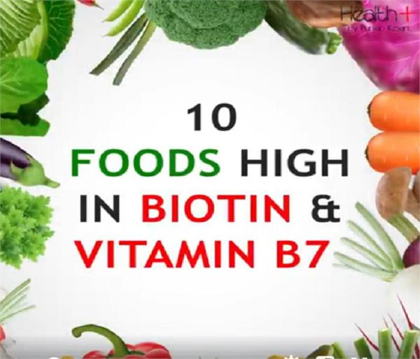 these 10 foods are rich in biotin and vitamin b7