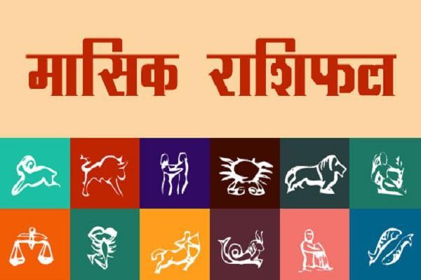 अक्टूबर माह में सिंह, तुला और धनु राशि वाले रहें सावधान, जानें सभी राशियों का मासिक राशिफल