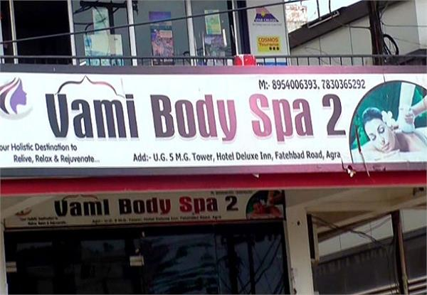 jasfaroshi  s business exposed under the patronage of a spa center
