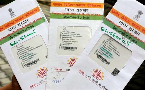 now roll number will not be available without aadhaar card