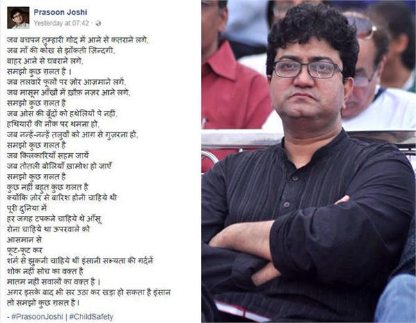censor board chairman has written poem on the murder of pradyumna