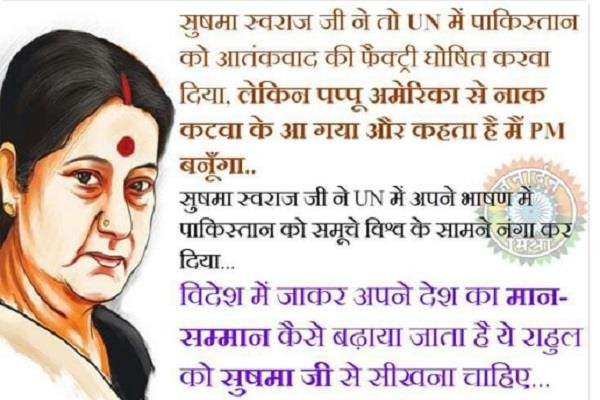 sushma swaraj on social media with her powerful speech