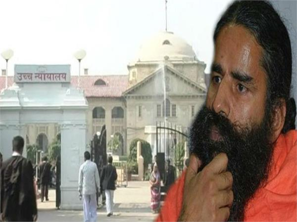 baba ramdev case now will be october 5 high court